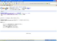 asahi-google