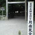 Tsukiyomi2