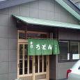 Udontsukiji