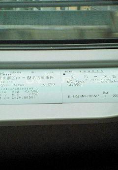 新幹線の車中より