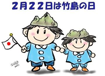 Takeshima20070222
